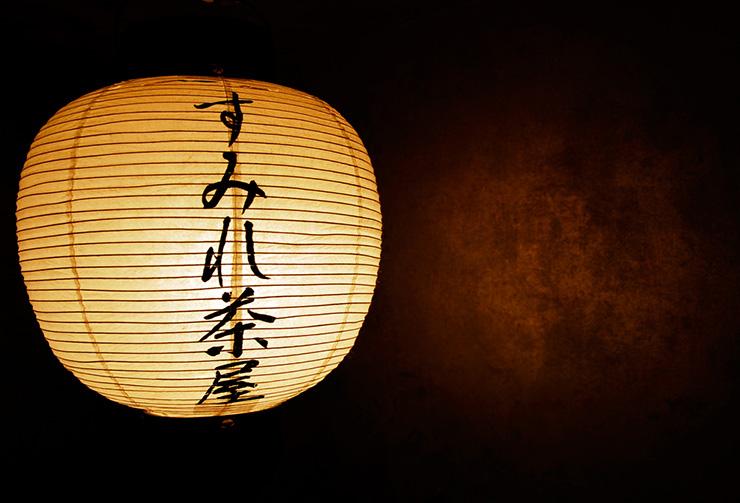 風情あふれる当すみれ茶屋の提灯。