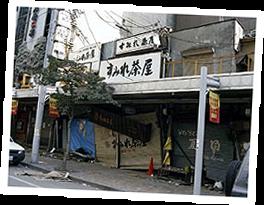 震災直後のすみれ茶屋前(大木本美通撮影)