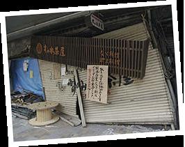 震災後解体前のすみれ茶屋前(大木本美通撮影)